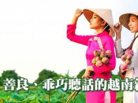 比較單純善良乖巧聽話的越南新娘介紹