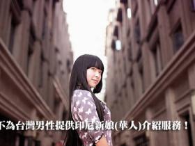 不為台灣男性提供印尼新娘(華人)介紹服務!
