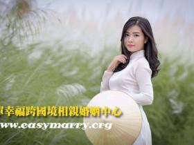 娶個單純越南新娘的越南相親服務