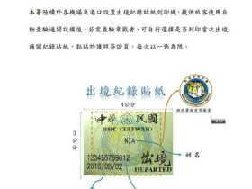武漢肺炎防制期間到越南相親關於在台灣機場通關方式的提醒注意