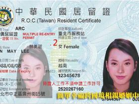 大陸新娘來台團聚居留定居拿身分證流程