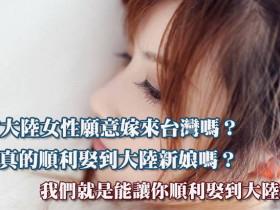 還有大陸新娘願意嫁台灣嗎?我們就是能讓你順利娶到大陸新娘!