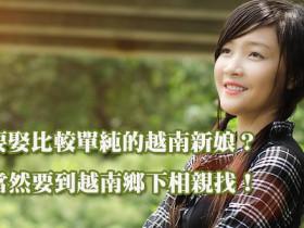 越南鄉下良善漂亮單純越南新娘輕鬆娶
