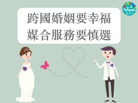 真的沒有便宜的老婆!移民署裁罰61件違法跨國婚媒糾紛!