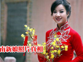 昨天已經嫁了?突然不想相親了?越南新娘照片真相!!